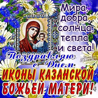 4 ноября православные празднуют День Казанской иконы Божией Матери