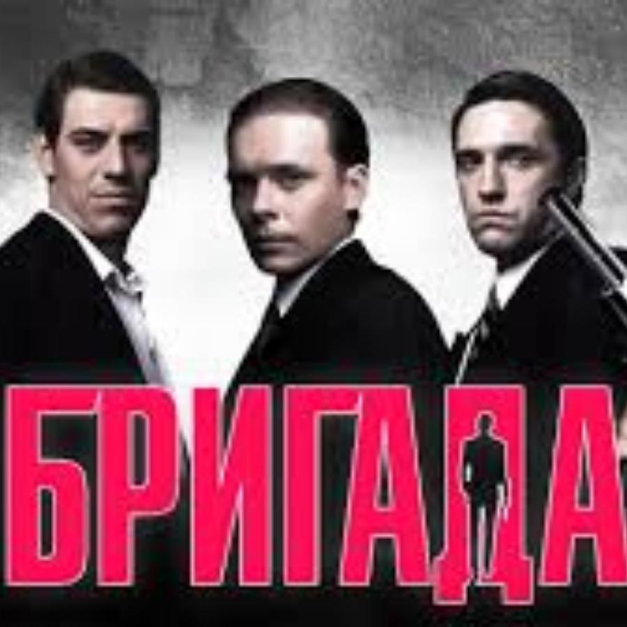 Сериал Бригада вызвал в России волну жестокости и насилия