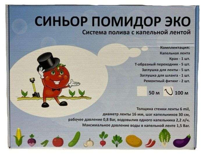Синьор Помидор Набор капельного полива Эко 50, длина шланга:50 м, кол-во растений: 166 шт.