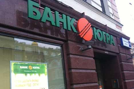 АСВ опустошило счета банка «Югра» насумму неменее 100 млрд руб.