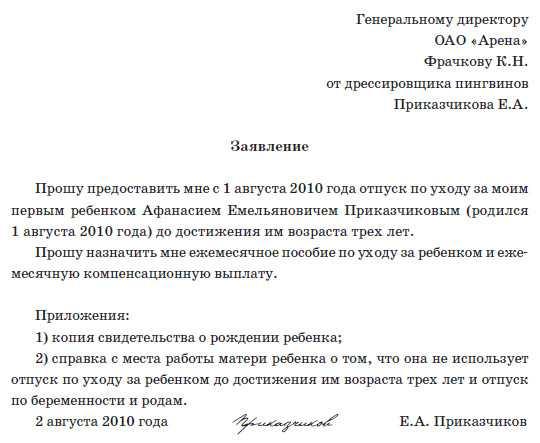 Документы для московской выплаты по уходу за ребенком инвалидом это